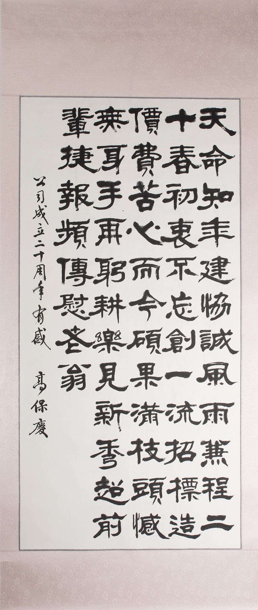 山西协诚建设工程项目管理有限公司  董事长高保庆  0351-5289159 (2)